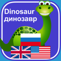 My First Bilingual App in English and Russian Pro