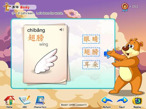 Magic Chinese Book 1 4